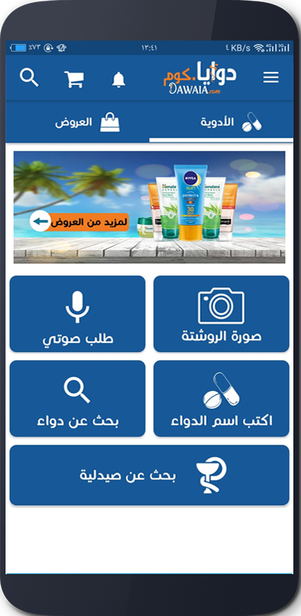 Download andriod Application Dawaia